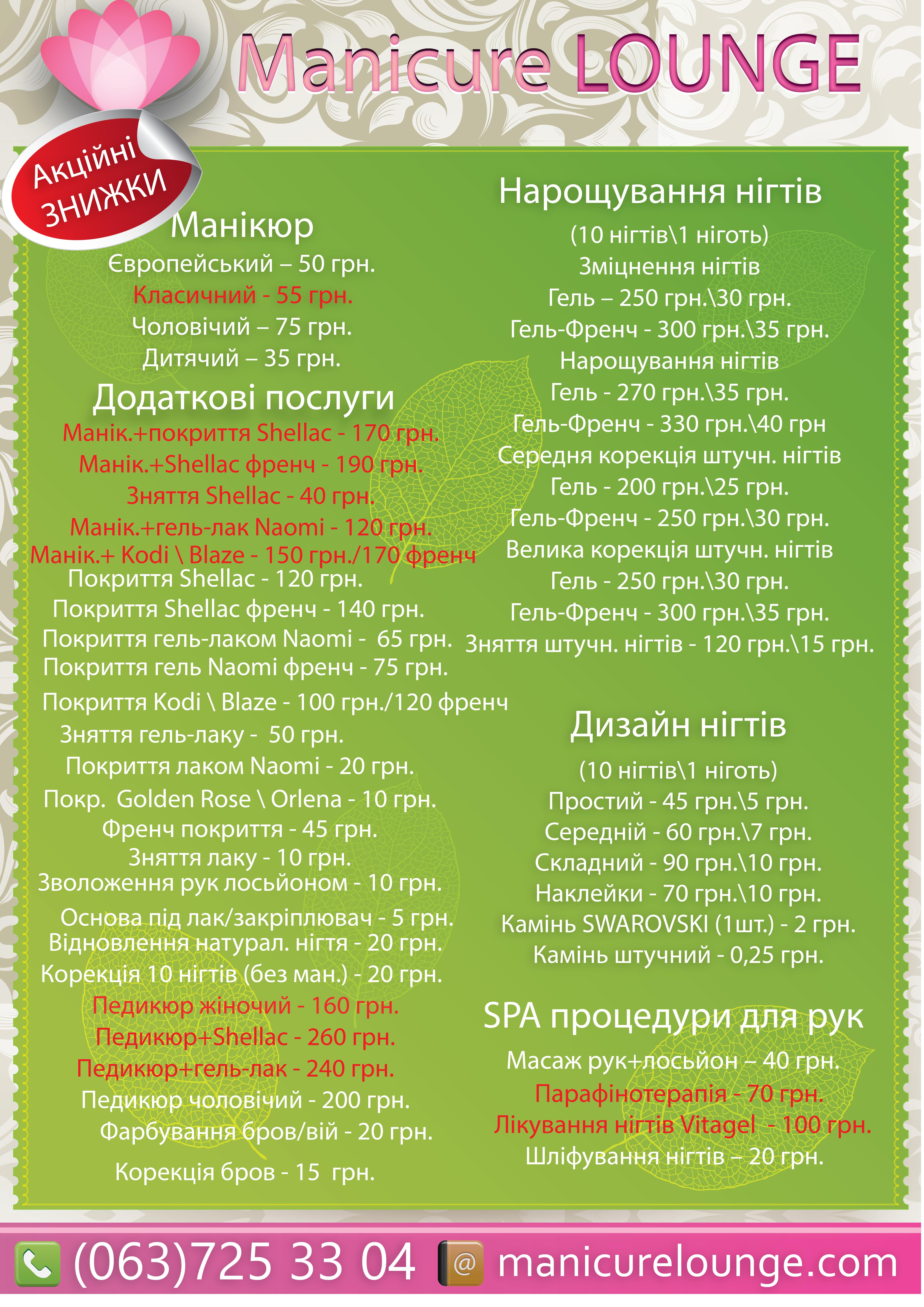 ml-prices-balzak